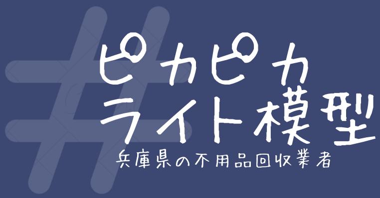 兵庫県の不用品回収業者を利用して部屋をキレイに│ピカピカライト模型